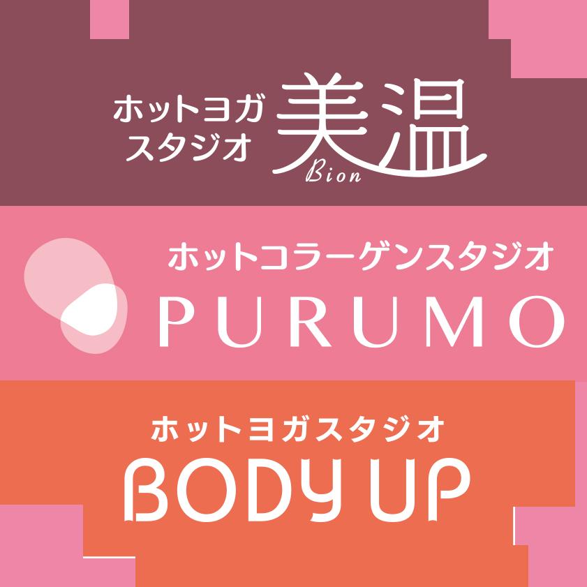 美温・PURUMO・BODYUP 予約サイト